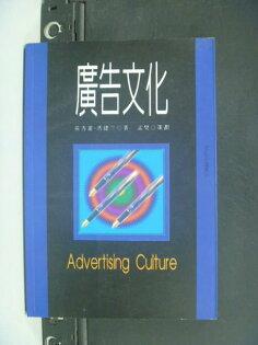 【書寶二手書T8/行銷_GKQ】廣告文化_孫秀蕙