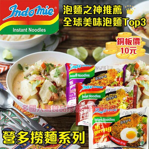 印尼Indomie營多撈麵 全球十大美味泡麵TOP3  *40包/箱    #樂活生活館 #印尼泡麵