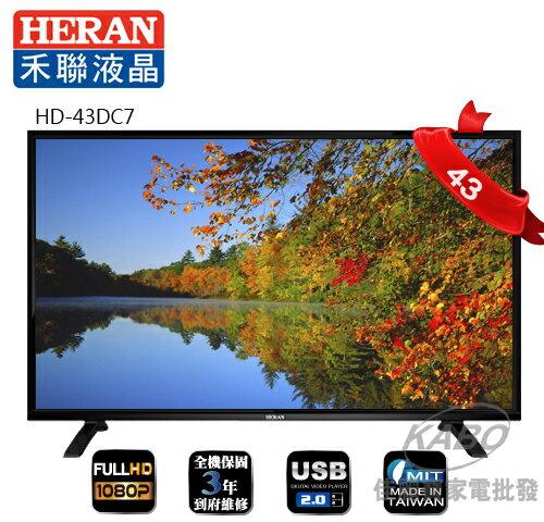 【佳麗寶】-【禾聯HERAN】43型-LED液晶顯示器HD-43DC7