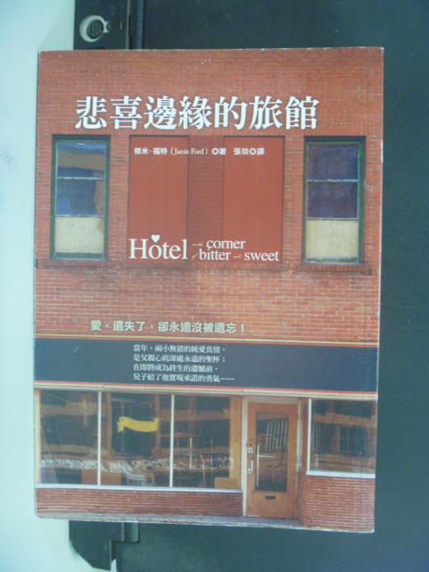 ~書寶 書T6/翻譯小說_LCD~悲喜邊緣的旅館_張琰 傑米‧福特 ~  好康折扣