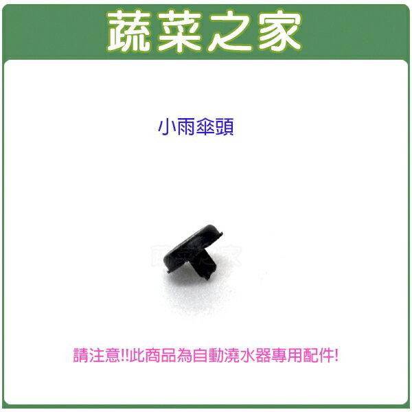 【蔬菜之家007-A61】小雨傘頭(自動澆水器.自動撒水器小滴架專用)