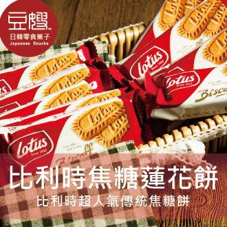 【豆嫂】比利時零食 比利時Lotus蓮花脆餅(單包兩枚入)
