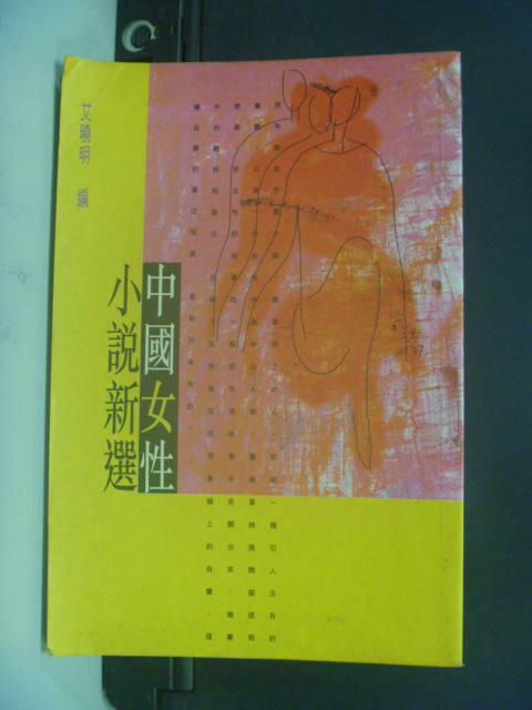 ~書寶 書T3/一般小說_KOC~中國女性小說新選_艾曉明 ~  好康折扣