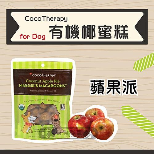 +貓狗樂園+ CocoTherapy可可喜樂碧【有機椰蜜糕。蘋果派。4oz】590元 - 限時優惠好康折扣
