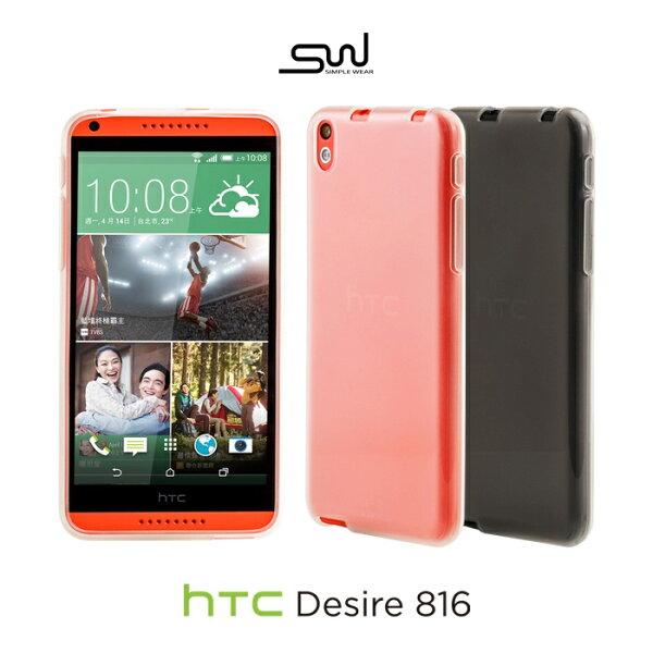 HTC Desire 816 專用 TPU 保護套 手機軟套 SIMPLE WEAR