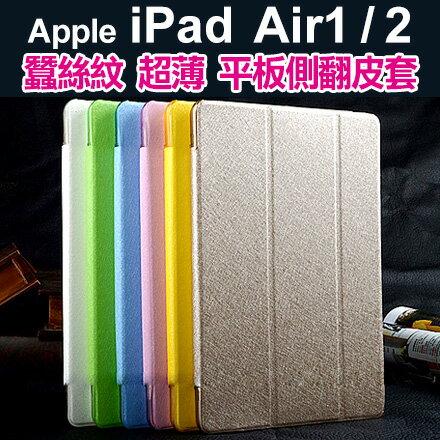 iPad Air / Air2 蠶絲紋 超薄 平板電腦保護套 休眠皮套