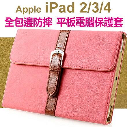 iPad 2/3/4 全包邊防摔 平板電腦保護套 平板皮套