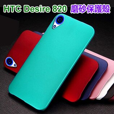 HTC Desire 820 / 820G / 820S 磨砂保護殼 手機殼 背殼