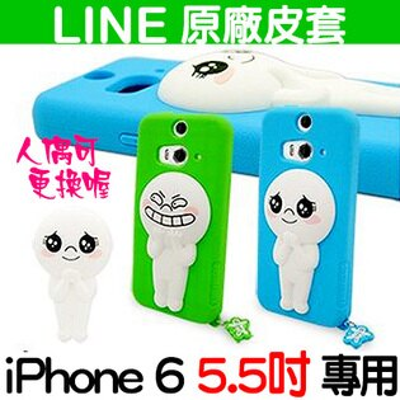 Line原廠 iPhone 6 5.5吋 Line 饅頭人保護軟套 矽膠保護殼 (1個軟套+兩個公仔替換)