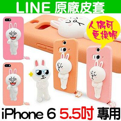Line原廠 iPhone 6 5.5吋 Line 兔兔 Cony 保護軟套 矽膠保護殼
