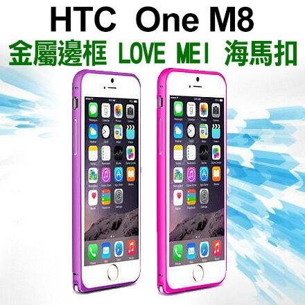 HTC One M8 金屬邊框 LOVE MEI 海馬扣 0.7mm超薄邊框 現貨超低價