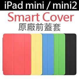 APPLE iPad mini / MINI2 Smart Cover 原廠前蓋套 平板電腦保護蓋 免運費