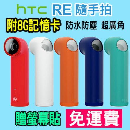 HTC RE 隨手拍相機 贈恐龍充電座+保護殼套件組+鏡頭貼+束口袋+T恤 防水防塵 超廣角 免運費