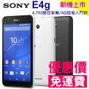 Sony Xperia E4g 索尼 4G 贈32G記憶卡+清水套+螢幕貼 四核心智慧型手機 免運費