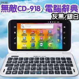 無敵 CD-918 雲端辭典 / 翻譯機 / 電子辭典。Android系統、WIFI無線網路