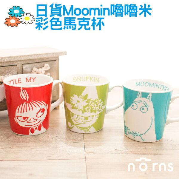 NORNS 【日貨Moomin嚕嚕米彩色馬克杯】咖啡杯 陶瓷杯子 魯魯米 姆明 小不點 阿金 亞美