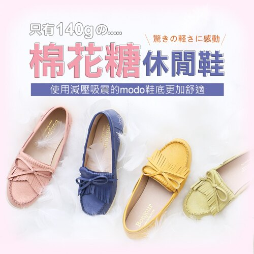 BONJOUR☆輕量棉花糖莫卡辛休閒鞋soft shoes | C.【ZB0279】8色 0