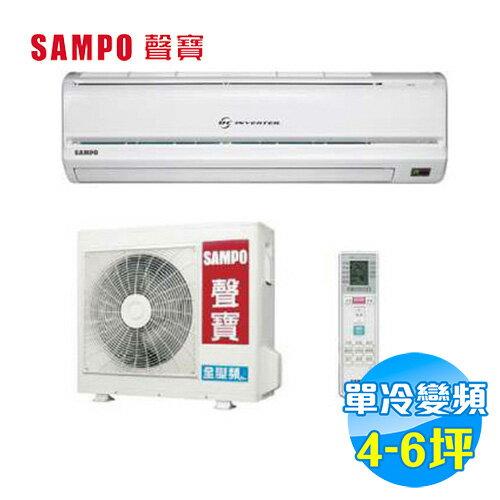 SAMPO聲寶 變頻分離式冷氣(AU-V32D/AM-V32D)