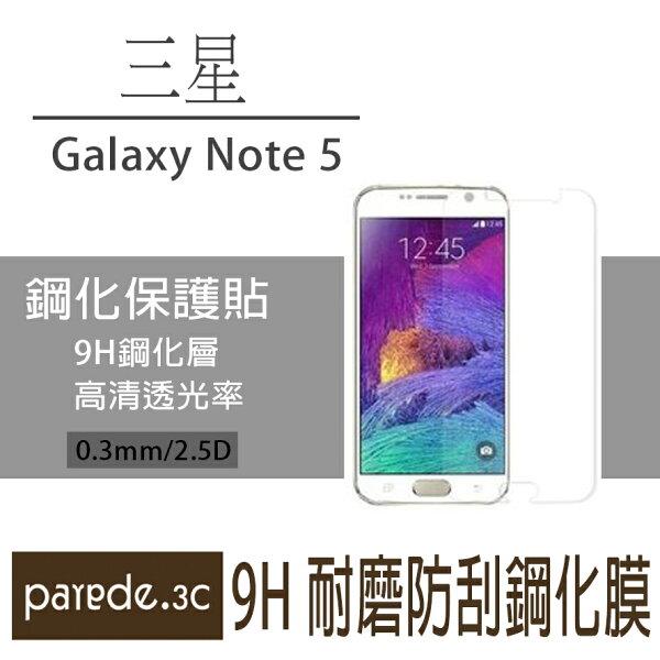 三星 Galaxy Note5 9H鋼化玻璃膜 螢幕保護貼 貼膜 手機螢幕貼 保護貼【Parade.3C派瑞德】