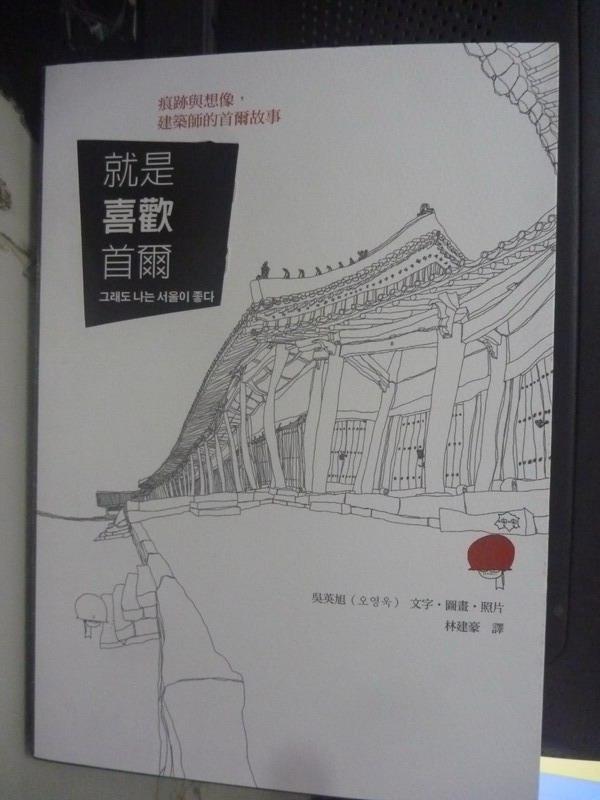 ~書寶 書T9/旅遊_ICS~就是喜歡首爾:痕跡與想像,建築家的首爾故事_吳英旭 ~  好