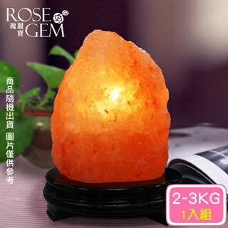 【瑰麗寶】 精選玫瑰寶石鹽晶燈2-3kg 1入
