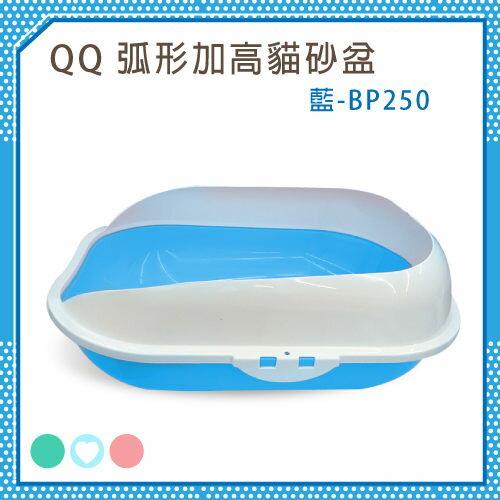 【力奇】QQ 弧型加高貓砂盆 (BP250)-藍-420元【單層、無附貓鏟】(H002E03-2)