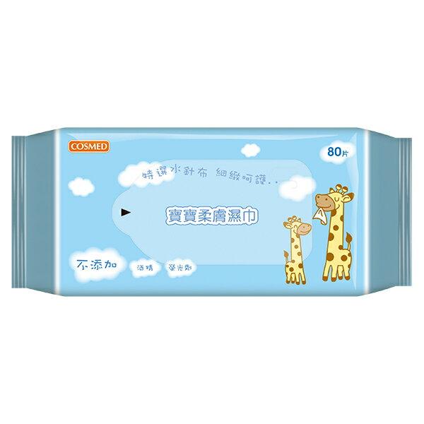 *精選商品 任2件75折**優惠促銷*COSMED寶寶柔膚濕巾(80片)《康是美》