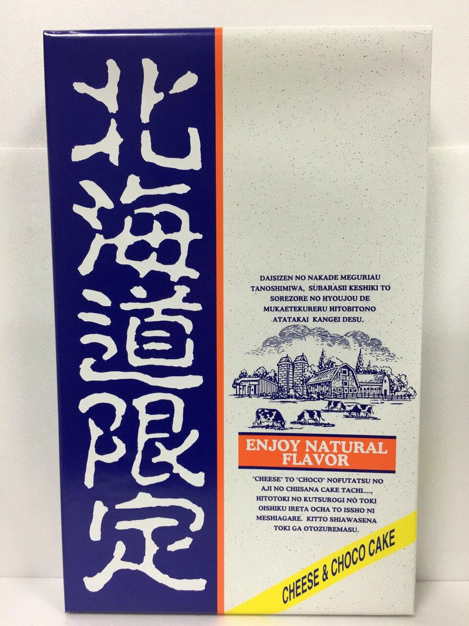 北海道起士巧克力蛋糕 224g