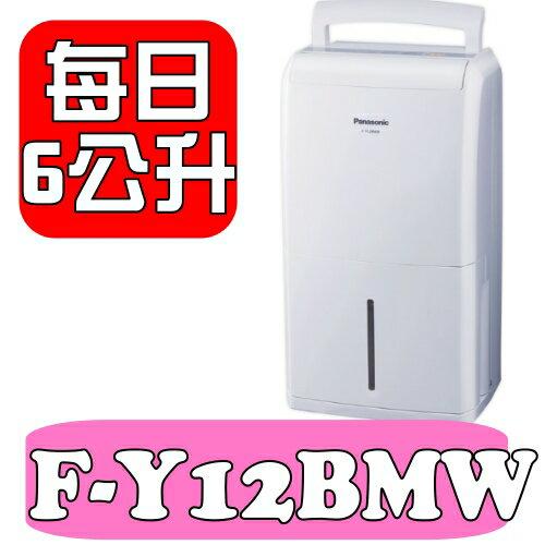 國際牌 6L節能環保清淨除濕機【F-Y12BMW】