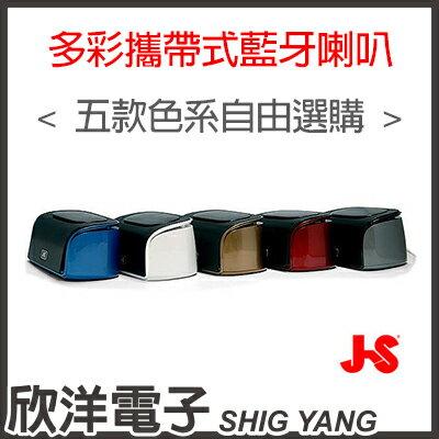 ※ 欣洋電子 ※ JS 多彩攜帶式藍牙喇叭 (JY1200) / 五款色系 自由選購