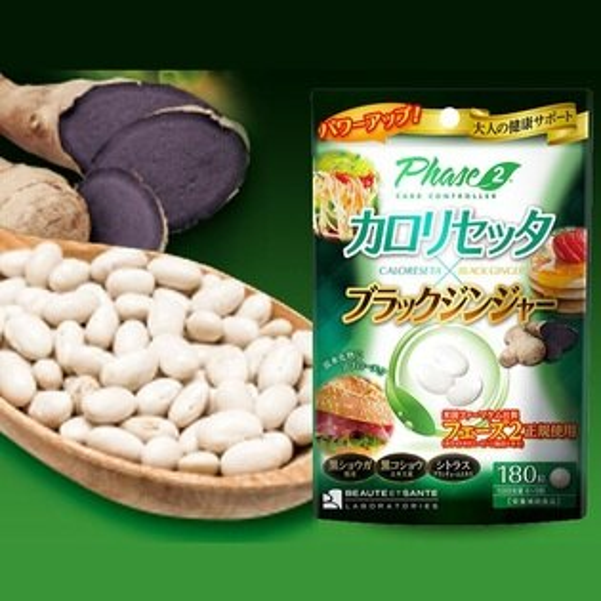 【日本空運。現貨】230生酵素 控熱素X老薑(180粒)
