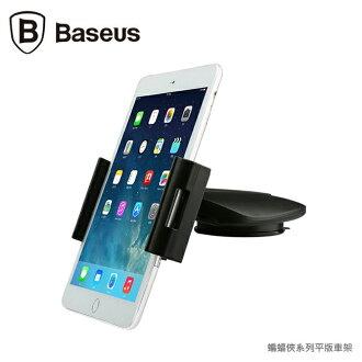 BASEUS倍思 蝙蝠俠系列平板支架/Google NEXUS7/華為 MediaPad X2/T1/X1/LG G Tablet 8.0/7.0/賓士/BMW/HONDA/TOYATA/MAZDA/福斯/Nissan/三菱/ASUS MeMo Pad7 ME176C/ME176CX/ME70CX/ME572CL/ME572C/ZenFone 2/C/Zoom/5/6/4/5 LITE/A502CG/PadFone S PF500KL/PadFone mini A11