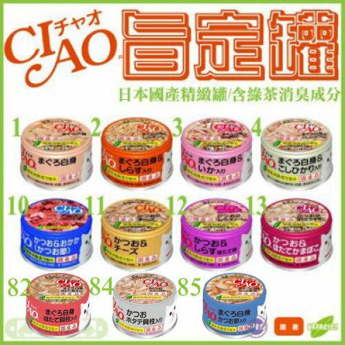 +貓狗樂園+ 日本CIAO【旨定罐。十一種口味。85g】50元*單罐賣場 0
