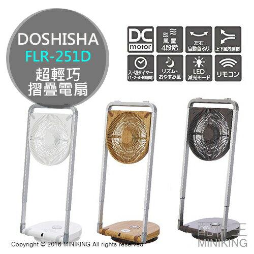 ~ 王~  DOSHISHA FLR~251D 超輕巧摺疊電扇 風扇 DC變頻電扇 好收納