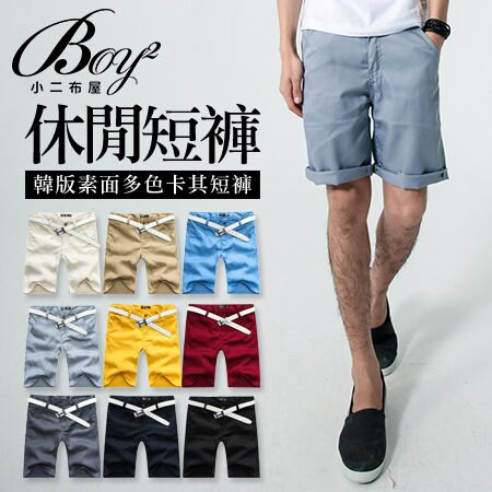 ☆BOY-2☆【NQQ8002】五分褲韓版休閒簡約素面皮標短褲 0