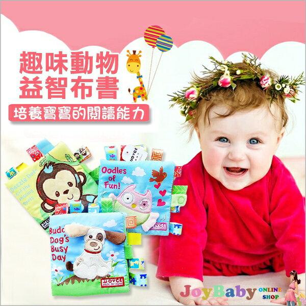 布書/JJOVCE雙面彩色撕不破立體學習書/嬰兒床/床圍/手推車【JoyBaby】