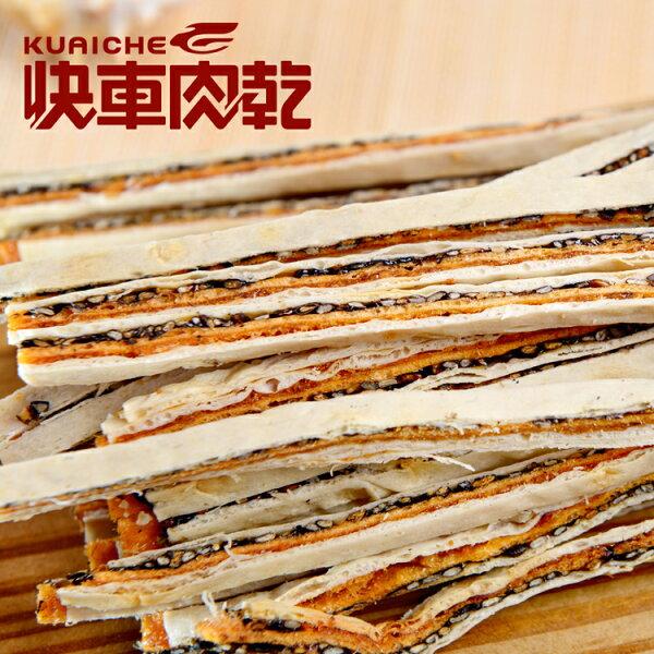 【快車肉乾】C12 芝麻鮭魚條 × 個人輕巧包 (165g/包)