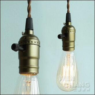 LOFT 工業風 愛迪生 吊燈 Edison bulb 仿銅材質 銅燈頭吊燈 附贈木瓜燈泡 LC-051《特價》 *文昌家具* *特價*