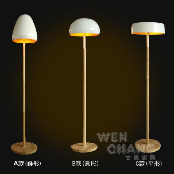 *文昌家具*北歐風 鋁+白橡木造形落地燈-LF002