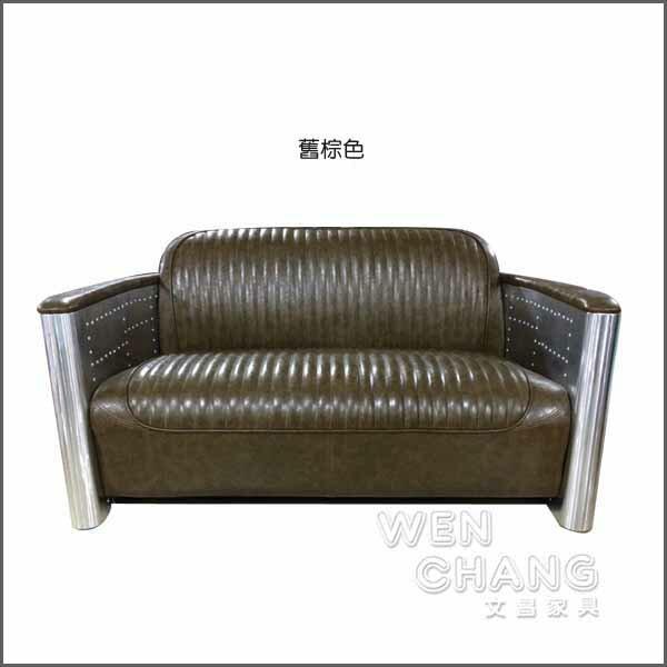 *文昌家具*工業風鋁皮 金屬感 飛行員沙發 雙人 限量SO018