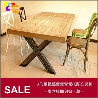 *文昌家具*法國工業風格X形足鐵藝餐桌套餐搭配交叉椅一桌六椅省一萬一