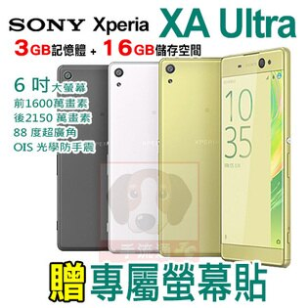 SONY Xperia XA Ultra 6吋大螢幕 4G 智慧型手機 贈螢幕貼 0利率 免運費