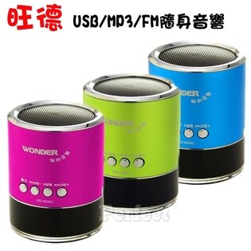 【WONDER ● 旺德】USB/FM/MP3隨身音響 WD-9205U **免運費**
