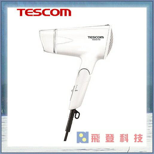 【交換禮物首選】TESCOM 大風量負離子吹風機TID192TW TID192 含稅開發票公司貨