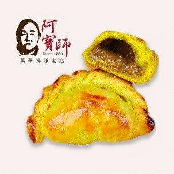 招牌冠軍咖哩餃 (8入免運組)