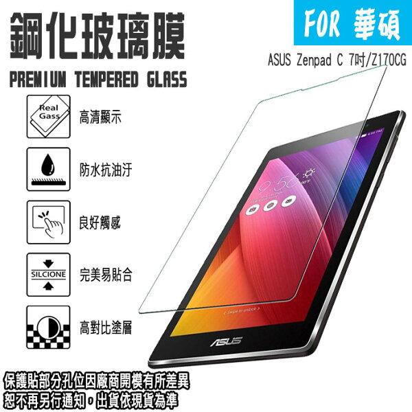 日本旭硝子玻璃 7吋 ZenPad C 7.0/Z170CG Z170 華碩 鋼化玻璃保護貼/2.5D 弧邊/平板/螢幕/高清晰度/耐刮/抗磨/觸控順暢度高/疏水疏油