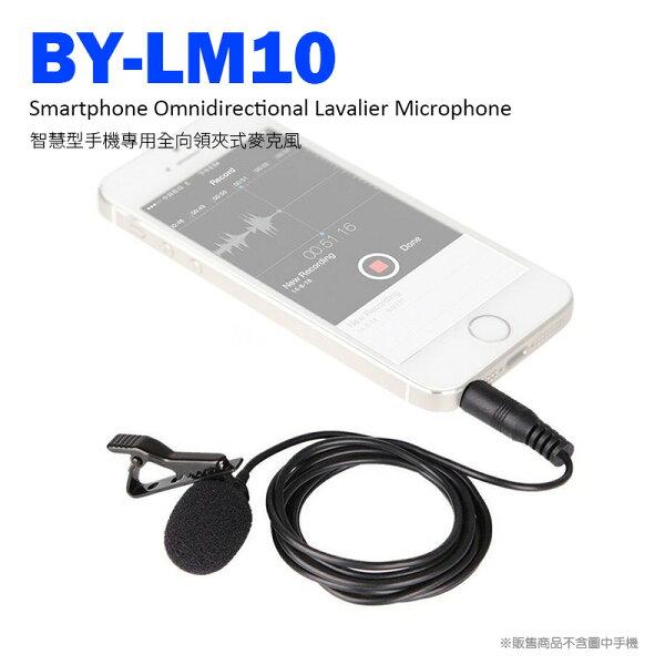 [享樂攝影] 公司貨 BOYA BY-LM10 智慧型手機專用 全指向式領夾式麥克風  BYLM10 收音錄音採訪 for iPhone 6 6S Sumsang GALAXY HTC