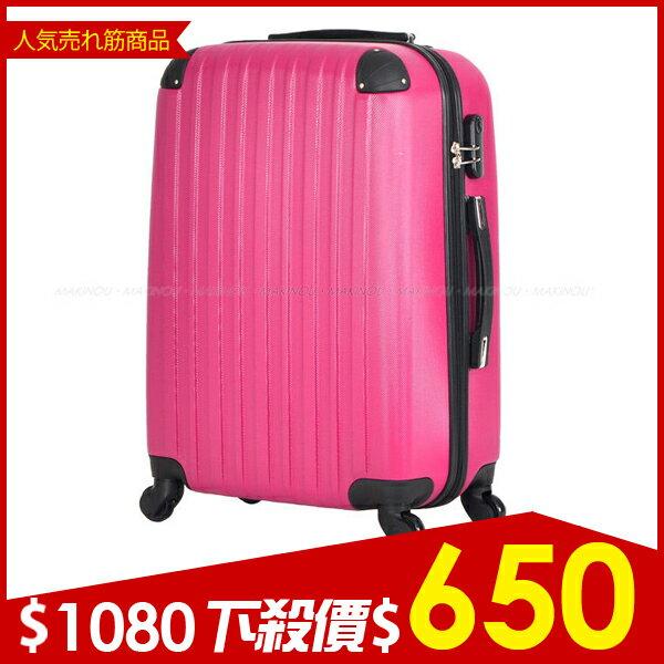 20吋李箱|20吋聖鬥士直條紋行李箱| 牧野 登機箱 硬殼 出國 拉桿箱 旅遊旅行箱 MA