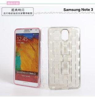 Ultimate- Samsung Note4 Samsung Note3 新穎格紋指扣支架雙用保護殼 三星手機保護套 手機背蓋 手機殼 果凍保護套 保護軟殼 清水套
