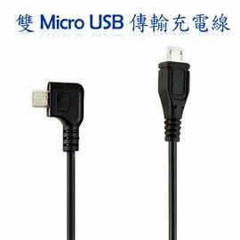 【平板電腦、手機】雙頭 Micro USB 複製對拷線/充電線/手機行動電源充電線 HTC/SAMSUNG/LG/SONY/ASUS/Acer/小米/InFocus/HUAWEI/ZTE